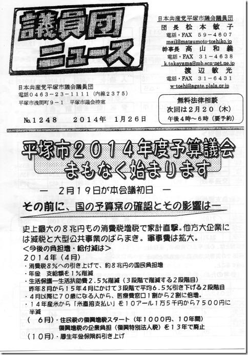 議員団ニュース01