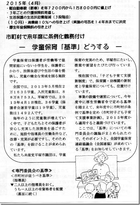 議員団ニュース02