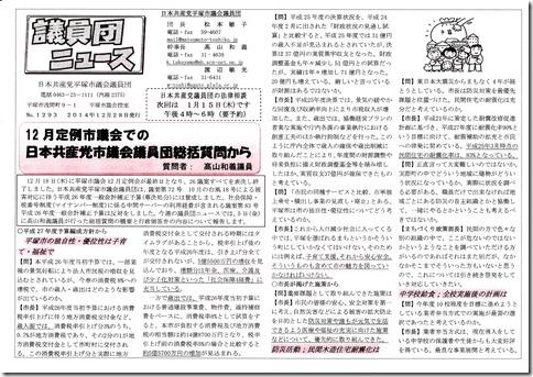 議員団ニュース2014年12月28日(1293)