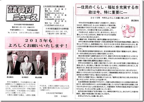 議員団ニュース2015年1月11日(1294)