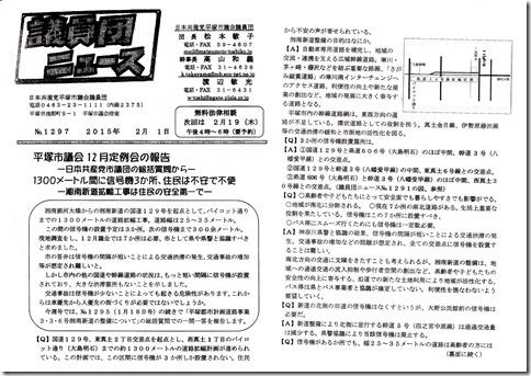 議員団ニュース1297(2月1日)号