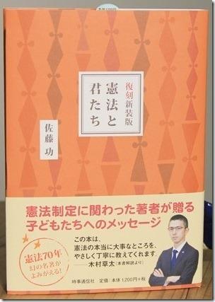 憲法に関わった佐藤功氏の本