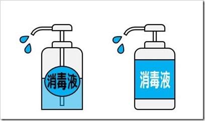 消毒液、消毒スプレーのイラスト画像